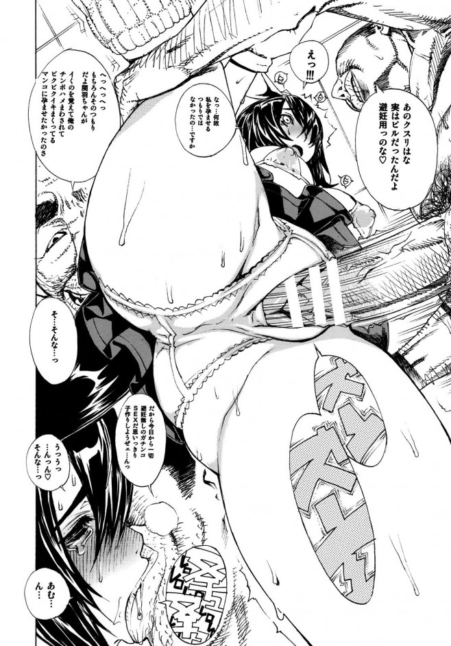 巨乳JKの関羽雲長が君主を守る為にゲスな男に中出しセックスされてるww毎日濃いザーメンを注入されてるうちにすっかり性奴隷になってるしwww<一騎当千 エロ漫画・エロ同人誌t_leo14_18