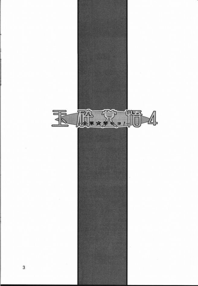ハイジャックされた艦内でガウルンに犯されるテレサ・テスタロッサw<フルメタ エロ漫画・エロ同人誌