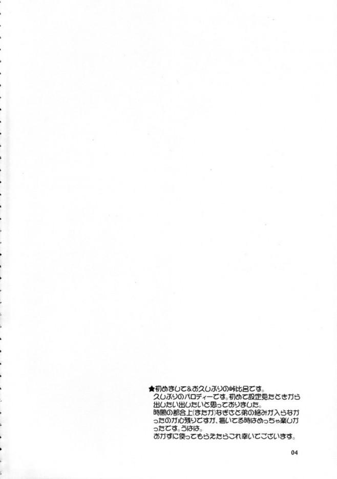 (C66) [峠茶屋 (峠比呂)] 白黒つけたぜ! (ふたりはプリキュア) プリキュア エロ漫画・エロ同人誌|ロリな美墨なぎさが雪城ほのかを拘束して強制レズエッチしてるwローター責めしたらペニパンでマンコ突きまくりンゴwww 003