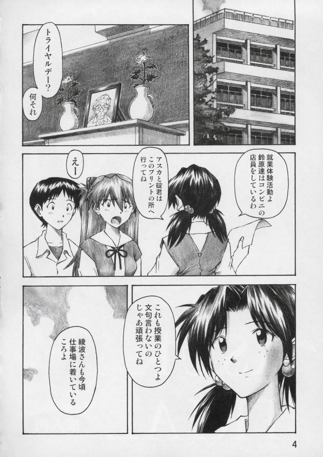 碇シンジと惣流・アスカ・ラングレーが体験学習でラブホに派遣されたら・・・ 003