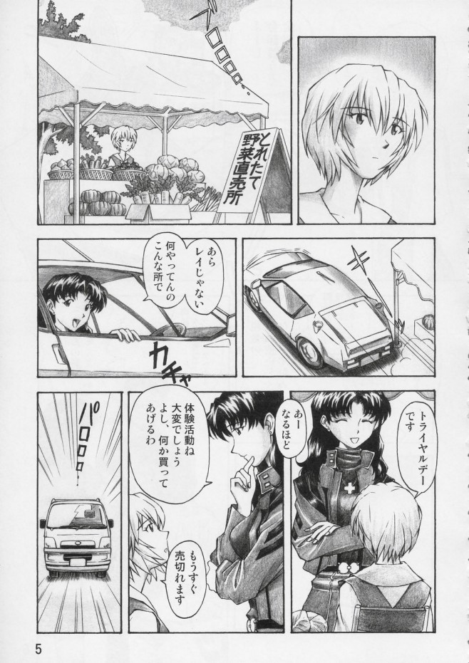 碇シンジと惣流・アスカ・ラングレーが体験学習でラブホに派遣されたら・・・ 004