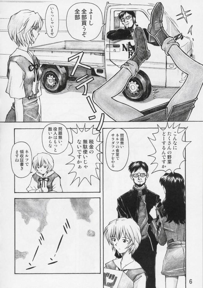 碇シンジと惣流・アスカ・ラングレーが体験学習でラブホに派遣されたら・・・ 005