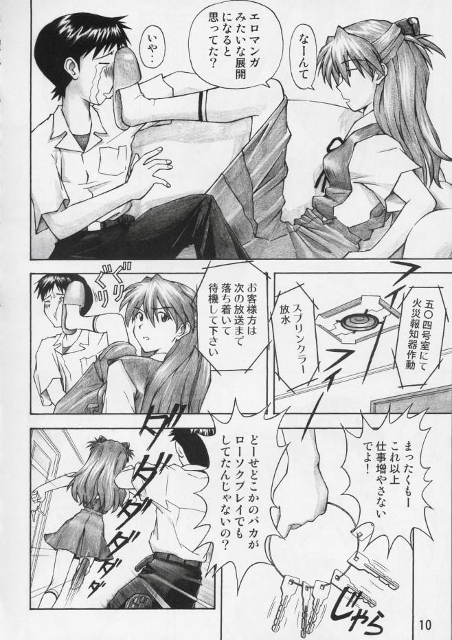 碇シンジと惣流・アスカ・ラングレーが体験学習でラブホに派遣されたら・・・ 009