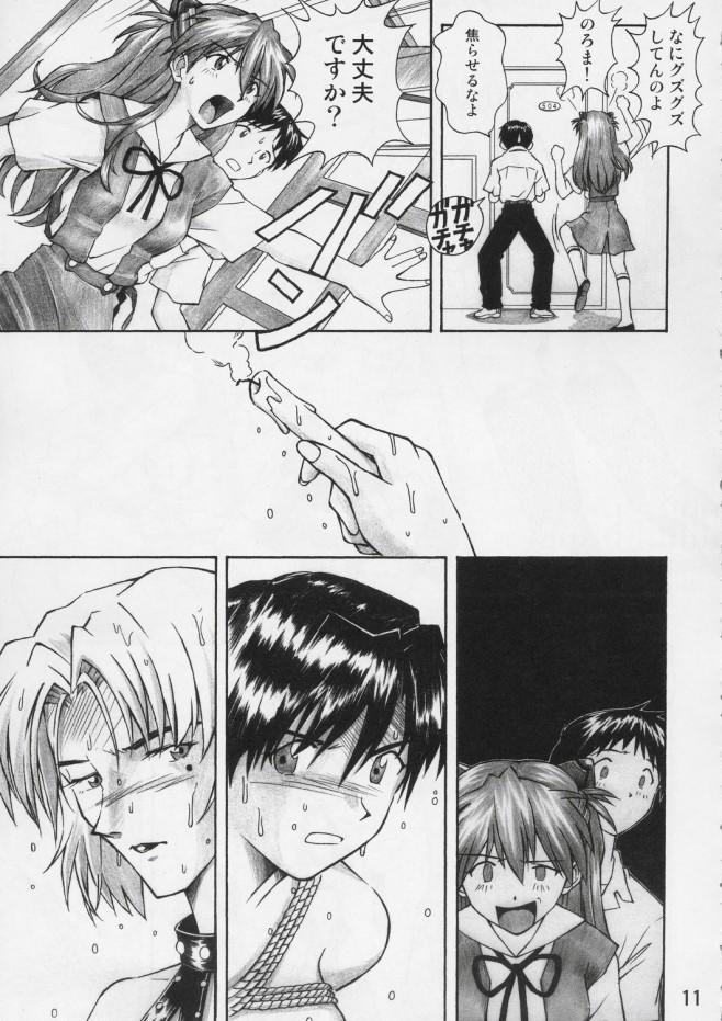 碇シンジと惣流・アスカ・ラングレーが体験学習でラブホに派遣されたら・・・ 010