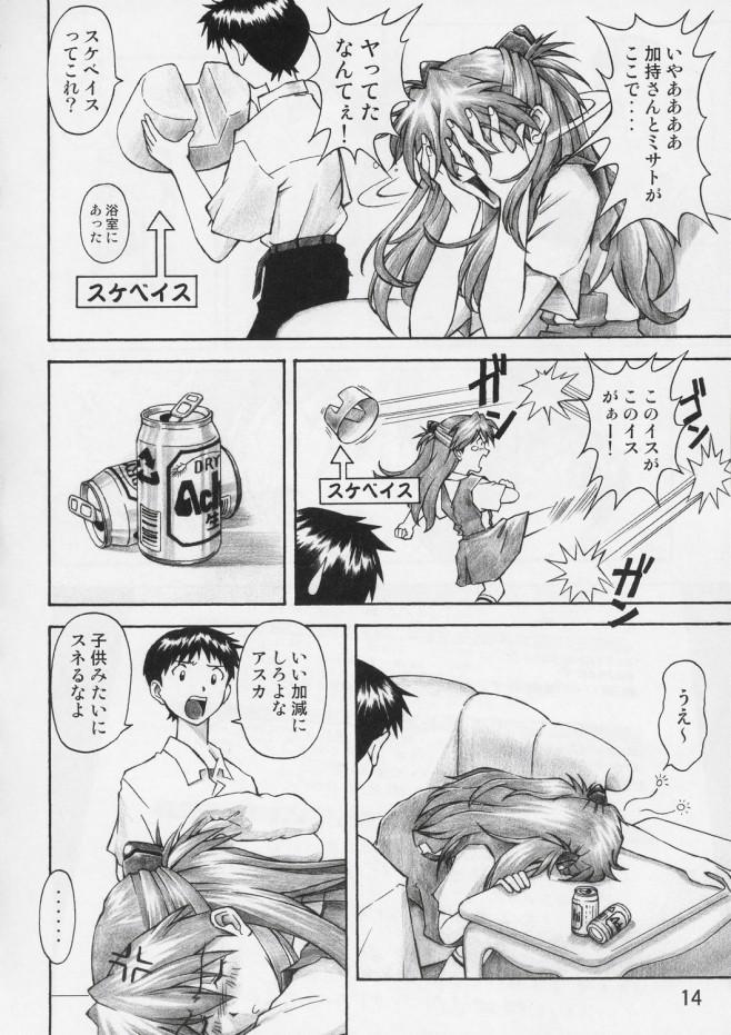 碇シンジと惣流・アスカ・ラングレーが体験学習でラブホに派遣されたら・・・ 013