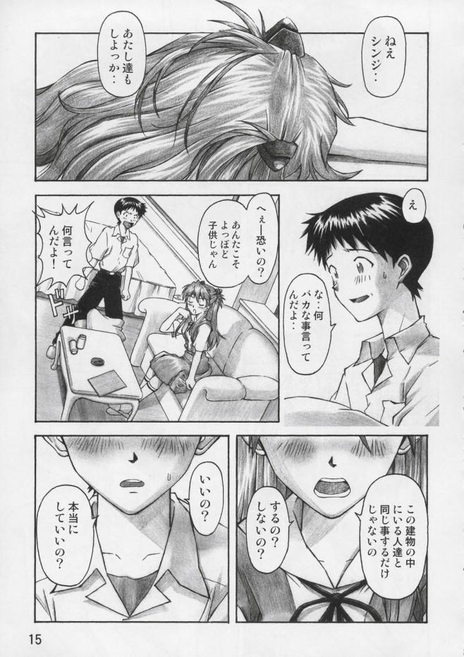 碇シンジと惣流・アスカ・ラングレーが体験学習でラブホに派遣されたら・・・ 014