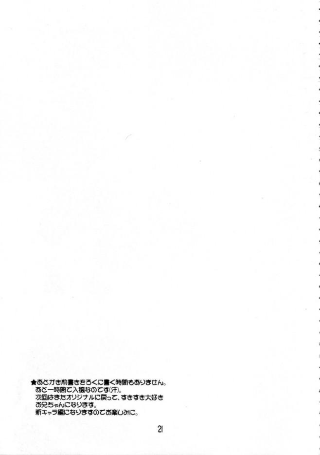 (C66) [峠茶屋 (峠比呂)] 白黒つけたぜ! (ふたりはプリキュア) プリキュア エロ漫画・エロ同人誌|ロリな美墨なぎさが雪城ほのかを拘束して強制レズエッチしてるwローター責めしたらペニパンでマンコ突きまくりンゴwww 020