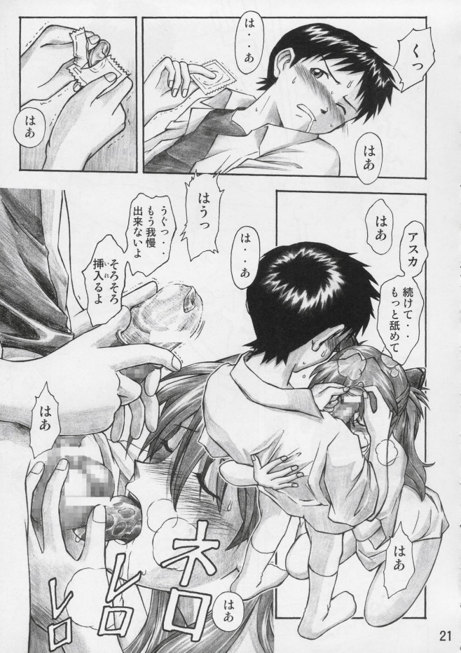 碇シンジと惣流・アスカ・ラングレーが体験学習でラブホに派遣されたら・・・ 020