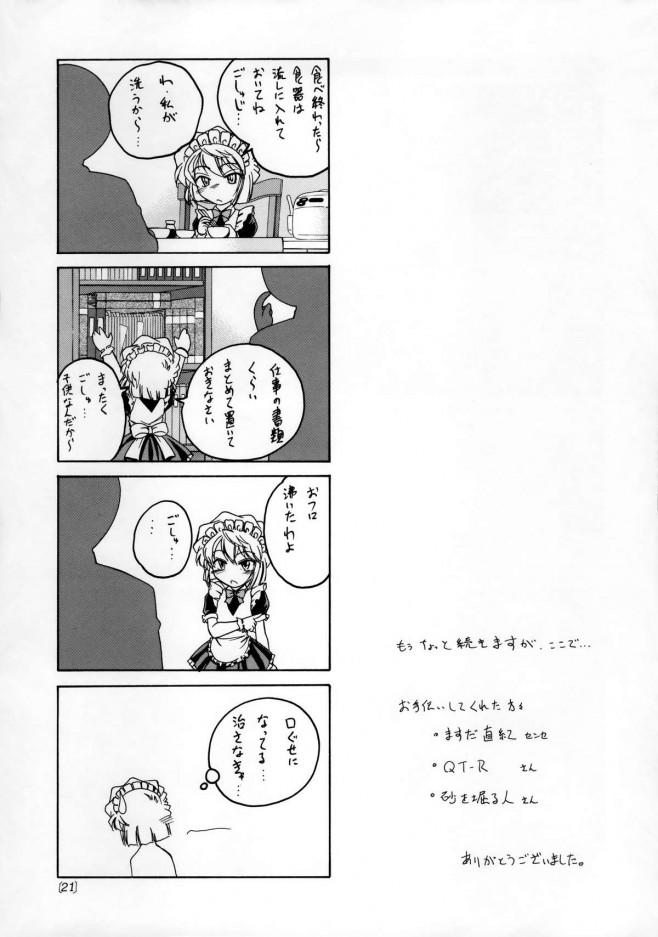 名探偵コナン エロ漫画・エロ同人誌 ロリメイドがツンデレでエッチな奉仕してくれてるwwwwwwwww 020_Manga_Sangyou04_020