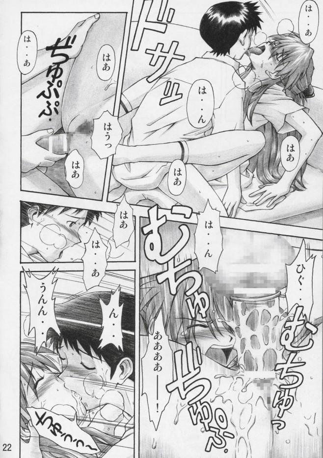 碇シンジと惣流・アスカ・ラングレーが体験学習でラブホに派遣されたら・・・ 021