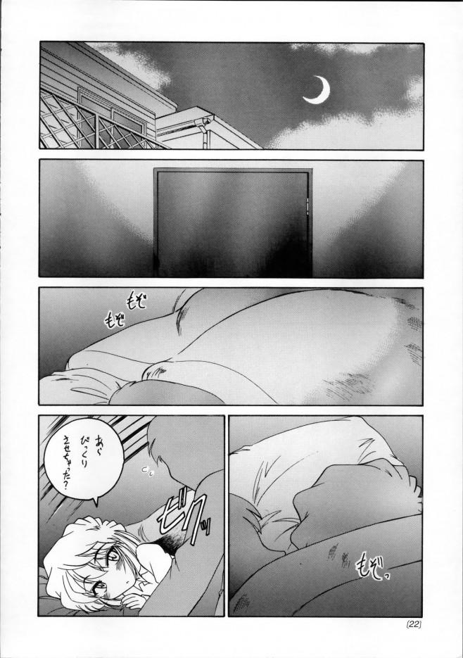 名探偵コナン エロ漫画・エロ同人誌 ロリメイドがツンデレでエッチな奉仕してくれてるwwwwwwwww 021_Manga_Sangyou04_021