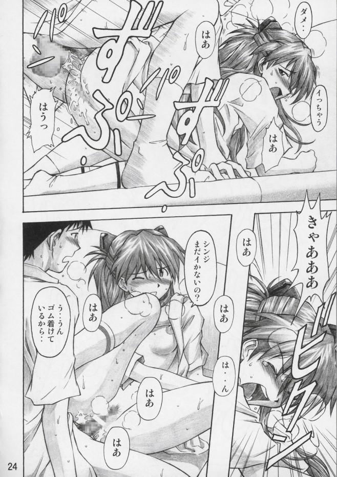 碇シンジと惣流・アスカ・ラングレーが体験学習でラブホに派遣されたら・・・ 023