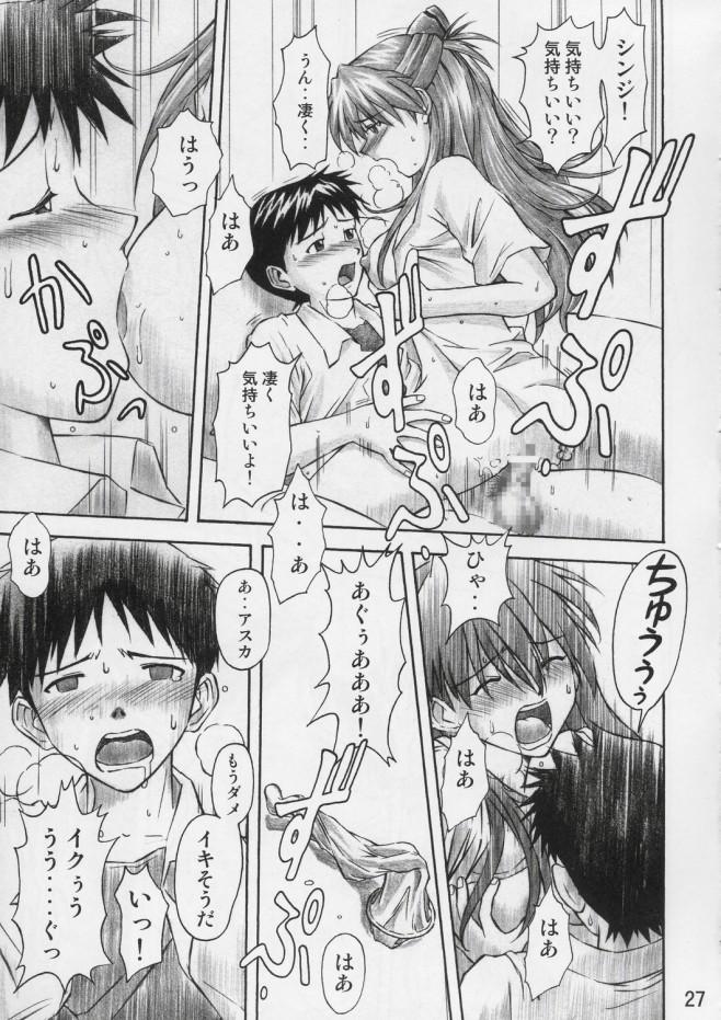 碇シンジと惣流・アスカ・ラングレーが体験学習でラブホに派遣されたら・・・ 026