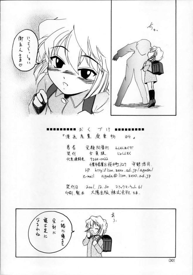 名探偵コナン エロ漫画・エロ同人誌 ロリメイドがツンデレでエッチな奉仕してくれてるwwwwwwwww 029_Manga_Sangyou04_029