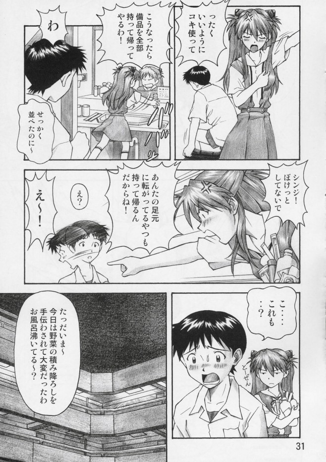 碇シンジと惣流・アスカ・ラングレーが体験学習でラブホに派遣されたら・・・ 030