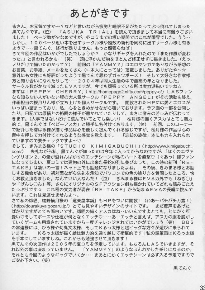 碇シンジと惣流・アスカ・ラングレーが体験学習でラブホに派遣されたら・・・ 032