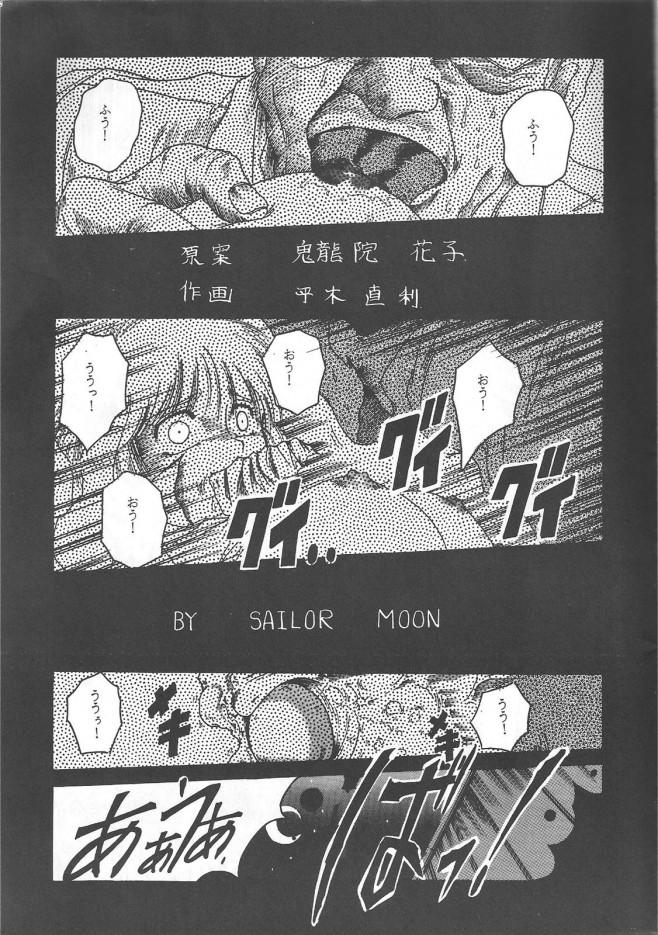 セーラーヴィーナスやセーラームーンが怪物にボロボロに犯される!!!!【セーラームーン エロ漫画・エロ同人誌】 04_Pretty_Soldier_Sailor_Moon_1