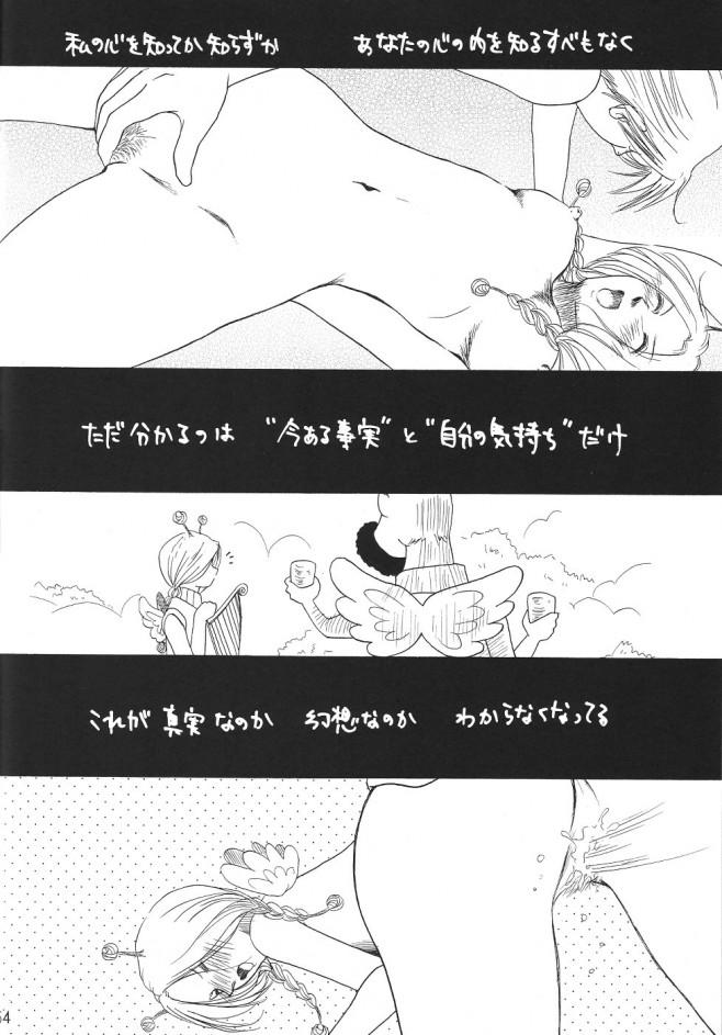 054_Kingin_Pearl_Baby_54