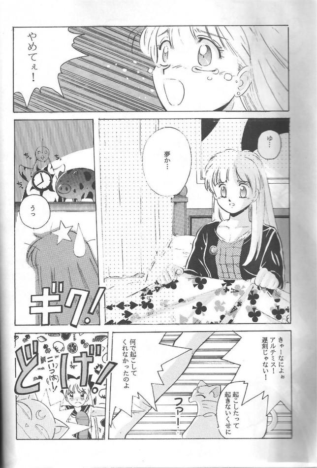 セーラーヴィーナスやセーラームーンが怪物にボロボロに犯される!!!!【セーラームーン エロ漫画・エロ同人誌】 07_Pretty_Soldier_Sailor_Moon_4