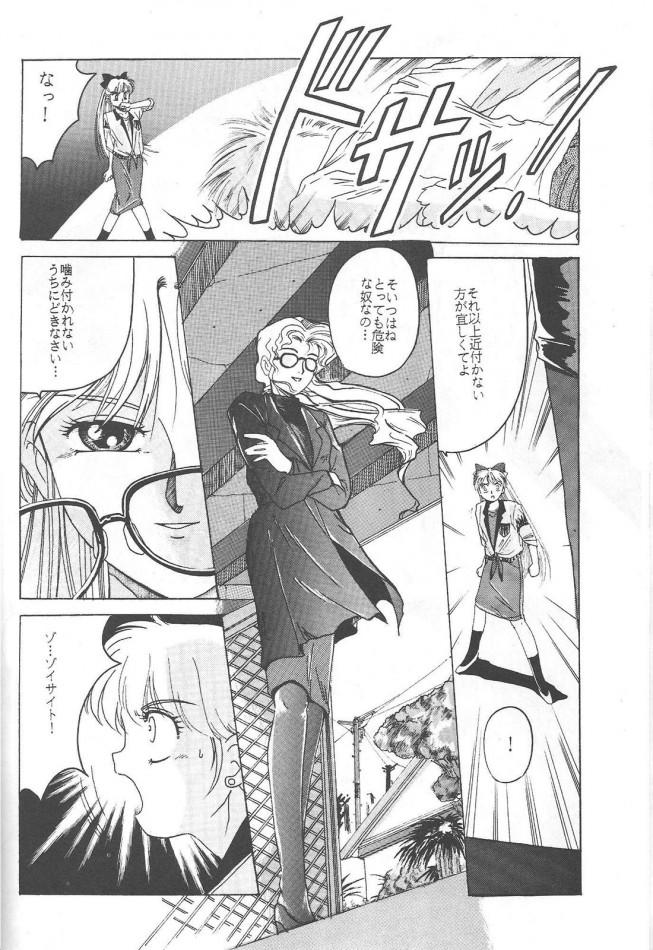 セーラーヴィーナスやセーラームーンが怪物にボロボロに犯される!!!!【セーラームーン エロ漫画・エロ同人誌】 11_Pretty_Soldier_Sailor_Moon_8