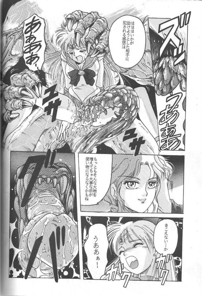 セーラーヴィーナスやセーラームーンが怪物にボロボロに犯される!!!!【セーラームーン エロ漫画・エロ同人誌】 19_Pretty_Soldier_Sailor_Moon_the_Minako_008
