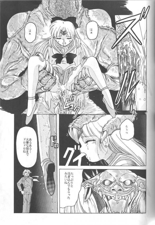 セーラーヴィーナスやセーラームーンが怪物にボロボロに犯される!!!!【セーラームーン エロ漫画・エロ同人誌】 22_Pretty_Soldier_Sailor_Moon_the_Minako_011