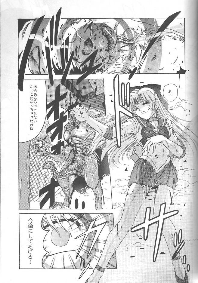 セーラーヴィーナスやセーラームーンが怪物にボロボロに犯される!!!!【セーラームーン エロ漫画・エロ同人誌】 24_Pretty_Soldier_Sailor_Moon_the_Minako_013