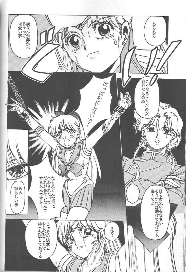セーラーヴィーナスやセーラームーンが怪物にボロボロに犯される!!!!【セーラームーン エロ漫画・エロ同人誌】 33_Pretty_Soldier_Sailor_Moon_the_Minako_022