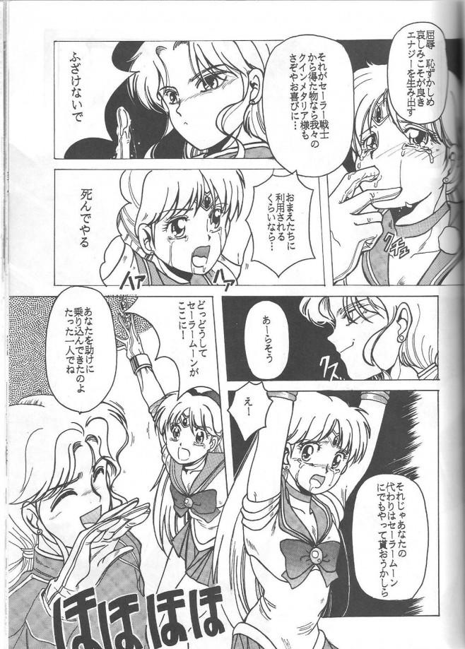 セーラーヴィーナスやセーラームーンが怪物にボロボロに犯される!!!!【セーラームーン エロ漫画・エロ同人誌】 34_Pretty_Soldier_Sailor_Moon_the_Minako_023