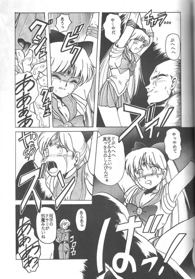 セーラーヴィーナスやセーラームーンが怪物にボロボロに犯される!!!!【セーラームーン エロ漫画・エロ同人誌】 36_Pretty_Soldier_Sailor_Moon_the_Minako_025