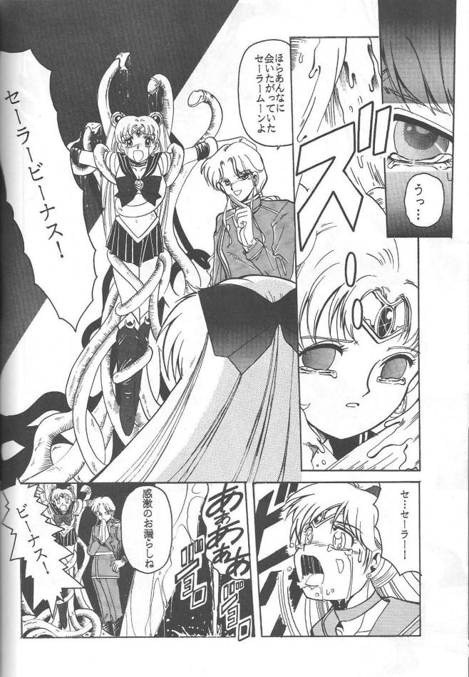 セーラーヴィーナスやセーラームーンが怪物にボロボロに犯される!!!!【セーラームーン エロ漫画・エロ同人誌】 43_Pretty_Soldier_Sailor_Moon_the_Minako_032