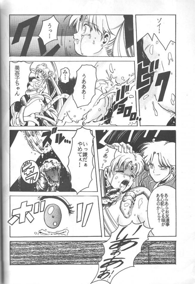 セーラーヴィーナスやセーラームーンが怪物にボロボロに犯される!!!!【セーラームーン エロ漫画・エロ同人誌】 47_Pretty_Soldier_Sailor_Moon_the_Minako_036