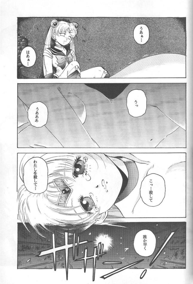 セーラーヴィーナスやセーラームーンが怪物にボロボロに犯される!!!!【セーラームーン エロ漫画・エロ同人誌】 50_Pretty_Soldier_Sailor_Moon_the_Minako_039
