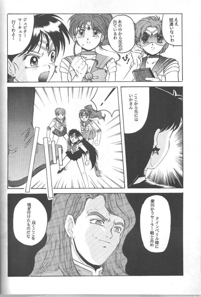 セーラーヴィーナスやセーラームーンが怪物にボロボロに犯される!!!!【セーラームーン エロ漫画・エロ同人誌】 53_Pretty_Soldier_Sailor_Moon_the_Minako_042