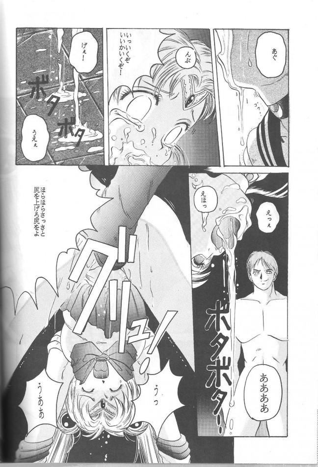セーラーヴィーナスやセーラームーンが怪物にボロボロに犯される!!!!【セーラームーン エロ漫画・エロ同人誌】 61_Pretty_Soldier_Sailor_Moon_the_Minako_050