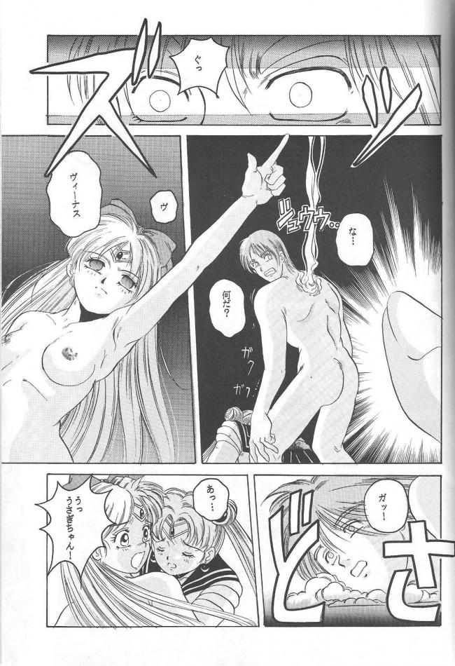 セーラーヴィーナスやセーラームーンが怪物にボロボロに犯される!!!!【セーラームーン エロ漫画・エロ同人誌】 66_Pretty_Soldier_Sailor_Moon_the_Minako_055