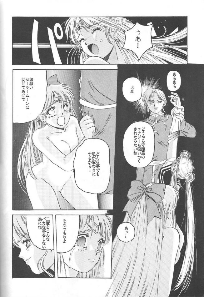 セーラーヴィーナスやセーラームーンが怪物にボロボロに犯される!!!!【セーラームーン エロ漫画・エロ同人誌】 69_Pretty_Soldier_Sailor_Moon_the_Minako_058