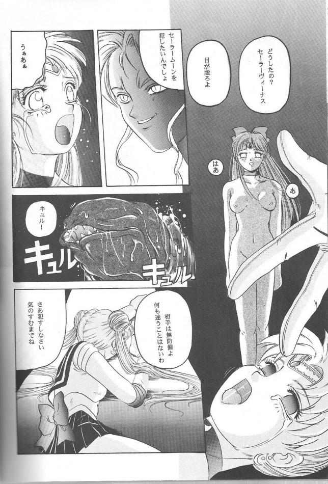 セーラーヴィーナスやセーラームーンが怪物にボロボロに犯される!!!!【セーラームーン エロ漫画・エロ同人誌】 71_Pretty_Soldier_Sailor_Moon_the_Minako_060
