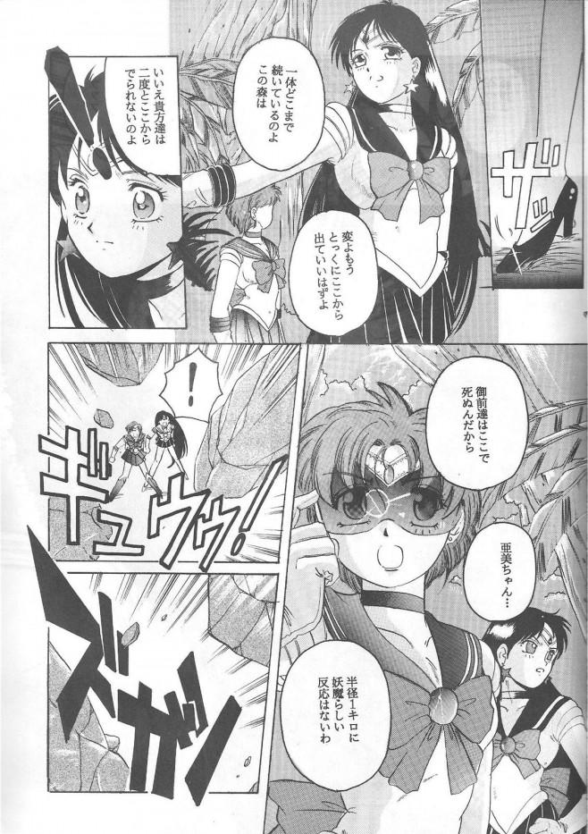 セーラーヴィーナスやセーラームーンが怪物にボロボロに犯される!!!!【セーラームーン エロ漫画・エロ同人誌】 76_Pretty_Soldier_Sailor_Moon_the_Minako_065