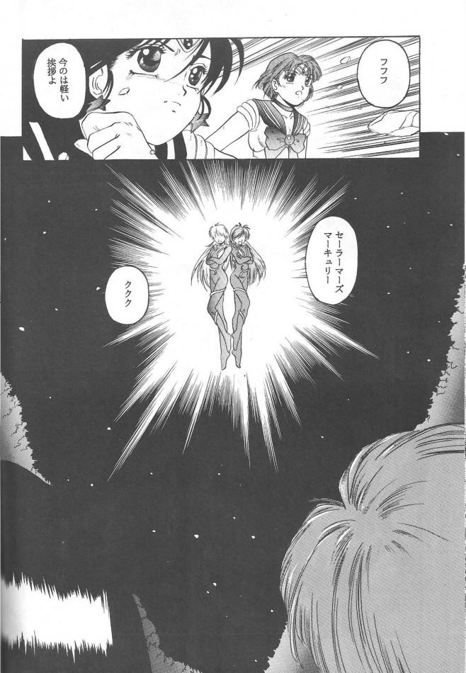 セーラーヴィーナスやセーラームーンが怪物にボロボロに犯される!!!!【セーラームーン エロ漫画・エロ同人誌】 77_Pretty_Soldier_Sailor_Moon_the_Minako_066