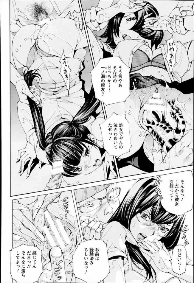 【エロ漫画・エロ同人誌】ゲスな男子が巨乳なクラスメイトを二人でレイプしちゃってるwww dl (10)