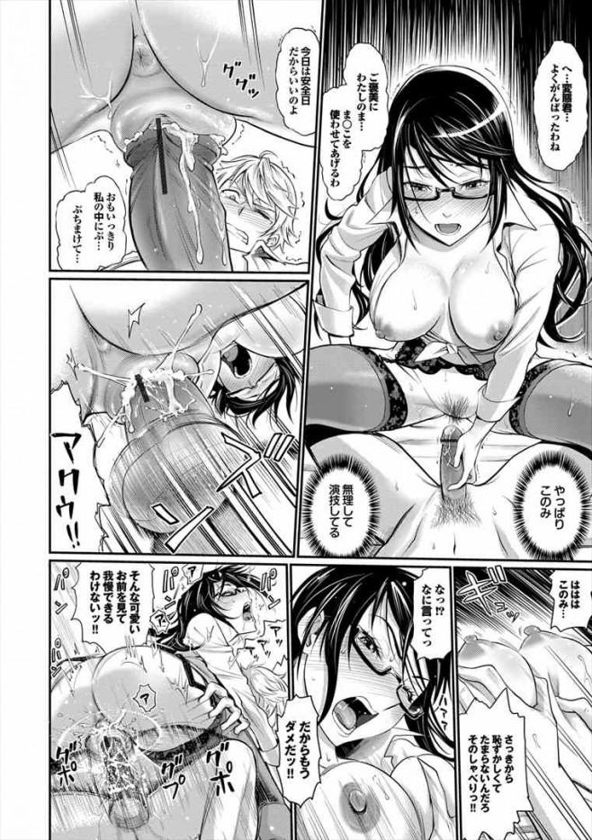 【エロ漫画・エロ同人誌】巨乳女子校生にツンデレお願いしたら興奮したンゴwww dl (105)