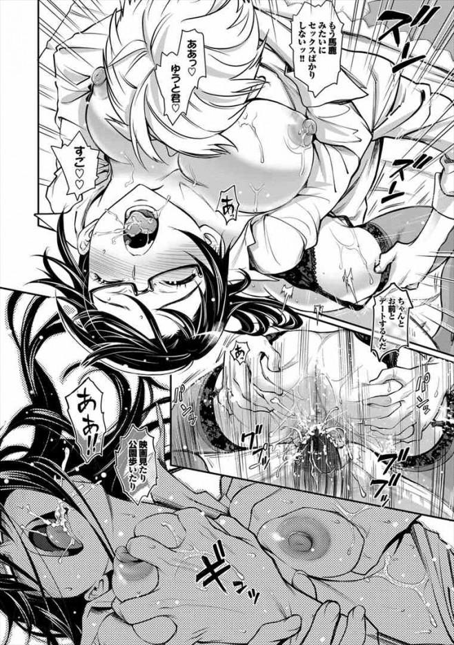 【エロ漫画・エロ同人誌】巨乳女子校生にツンデレお願いしたら興奮したンゴwww dl (107)