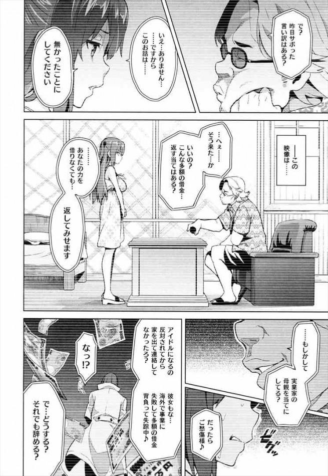 【エロ漫画】エロアイドルオタの住んでるアパートの管理人が巨乳アイドルだった結果【武田弘光 エロ同人】_ (114)