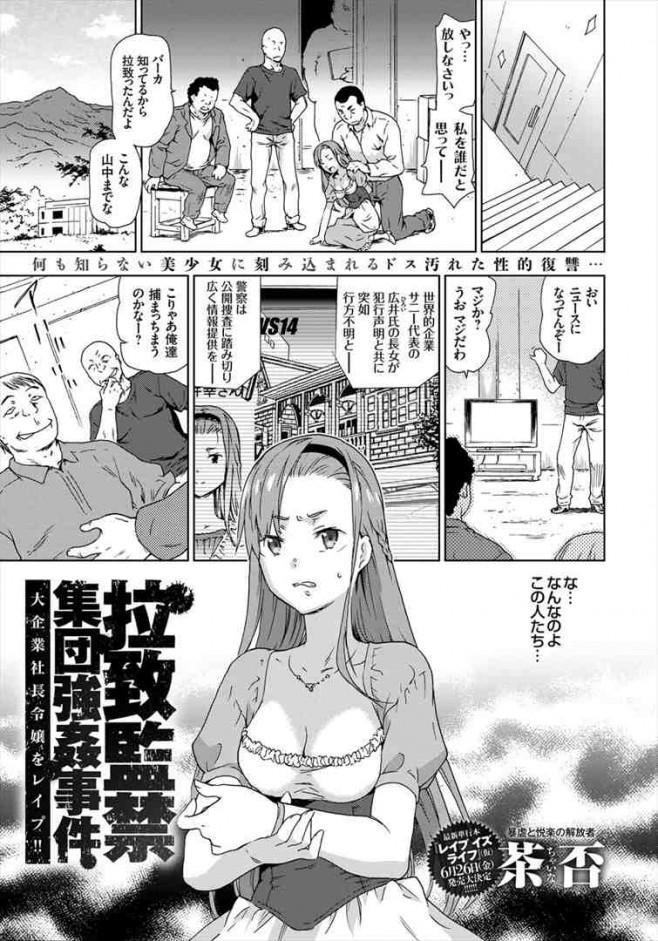 【エロ漫画・エロ同人誌】父親がリストラした元社員に拉致監禁されて陵辱レイプされる巨乳お嬢様www dl (1)