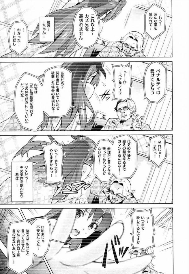 【エロ漫画】エロアイドルオタの住んでるアパートの管理人が巨乳アイドルだった結果【武田弘光 エロ同人】_ (115)