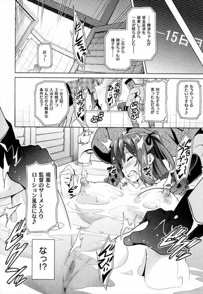 【エロ漫画】エロアイドルオタの住んでるアパートの管理人が巨乳アイドルだった結果【武田弘光 エロ同人】_ (116)
