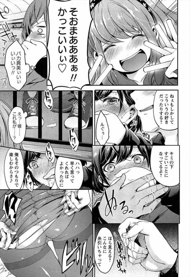 【エロ漫画・エロ同人誌】ライブ中にレイプされちゃう巨乳娘www dl (119)