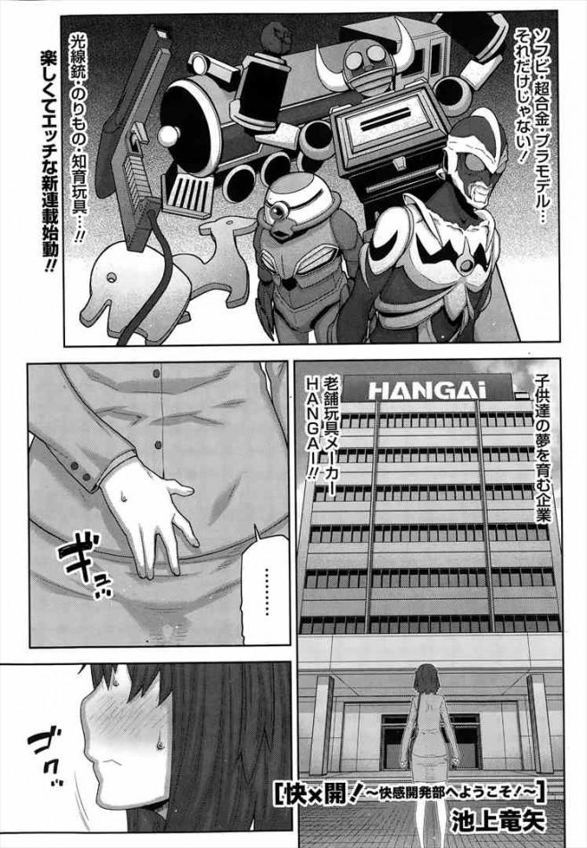 【エロ漫画・エロ同人誌】玩具大好き巨乳娘が玩具会社に入社して緊張ほぐす為にフィギュアをマンコに仕込んで出勤www  dl (1)