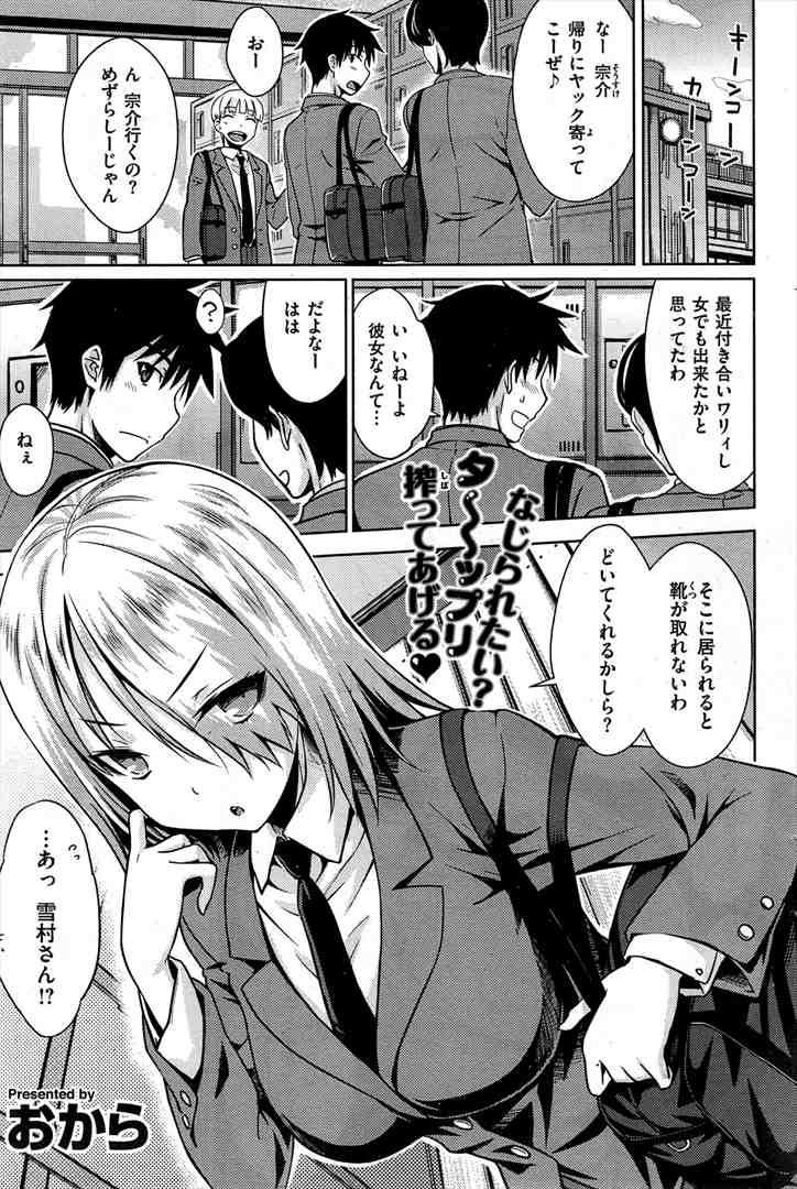 【エロ漫画・エロ同人】いつも険しい顔してる巨乳女子校生が彼氏の前ではデレデレでエッチ始めたらもっとデレw可愛いからガッツリセックスしたったwww